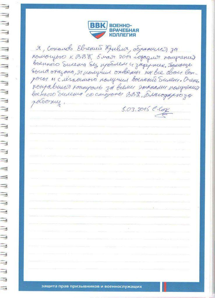 Отзывы о Военно-врачебной коллегии в Уфе